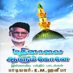 Madhinavai Aulum Kone