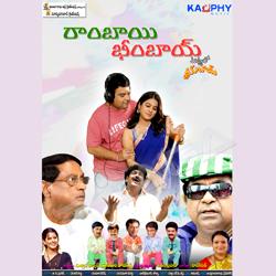 Rambhai Bheembai Madyalo Dreamboy songs