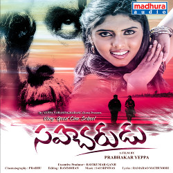 Sahacharudu songs