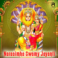 Narasimha Swamy Jayanti songs