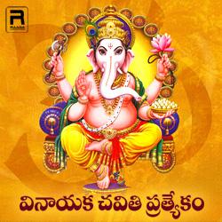 Vinayaka Chaviti Special songs