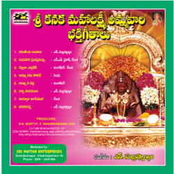 Sri Kanaka Mahalakshmi Ammavari Bhakthi Geethalu songs
