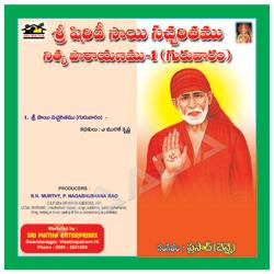 Sri Sai Sacharithamu Nithya Prayanam 1 - Thursday songs