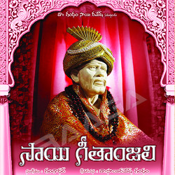 Sai Geethanjali songs