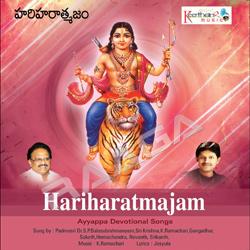 Hariharatmajam songs