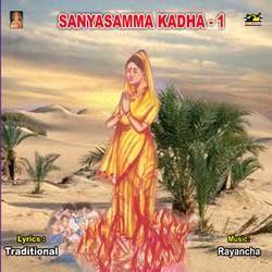 Sanyasamma Katha - Vol 1 songs