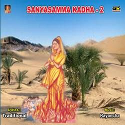 Sanyasamma Katha - Vol 2 songs