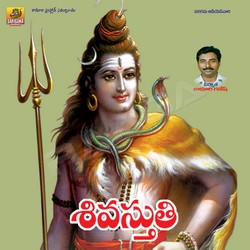 Shiva Stuthi songs
