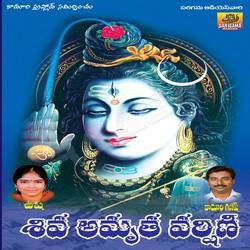 Shiva Amrutha Varshini songs