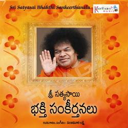 Sri Satyasayi Bakthisankeerthanalu songs