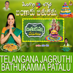 Bathukamma Patalu songs