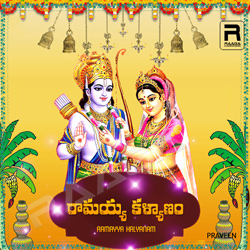 Ramayya Kalanyam songs