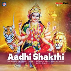 Aadhi Shakthi