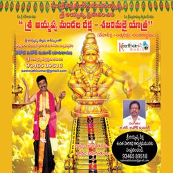 Sri Ayyappa Mandaladeeksha - Shabharimalaiyatra songs