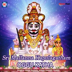 Sri Mallanna Kapulagatham Oggu Katha songs