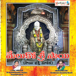 Meluko Sri Sai songs