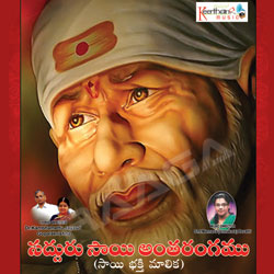 Sadguru Sai Antharangam songs