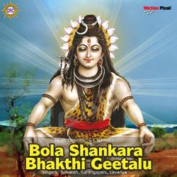 Bola Shankara Bhakthi Geetalu songs