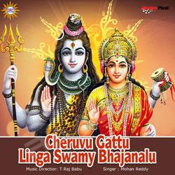 Cheruvu Gattu Linga Swamy Bhajanalu songs