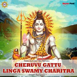Cheruvu Gattu Linga Swamy Charitra songs