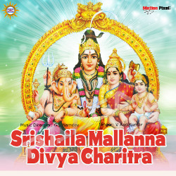 Srishaila Mallanna Divya Charitra songs