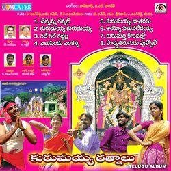 Kurumaiya Ratnallu songs