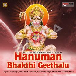 Hanuman Bhakthi Geethalu songs