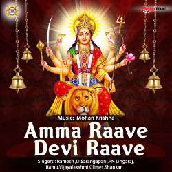 Amma Rave Devi Rave songs