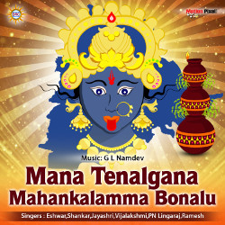 Mana Telangana Mahankalamma Bonalu songs