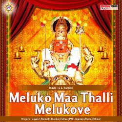 Meluko Maa Talli Meluko Ve songs