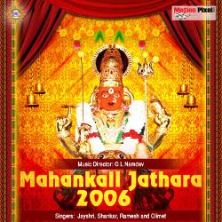 Mahankali Jathara - 2006 songs