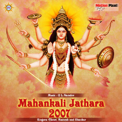 Mahankali Jathara - 2007 songs