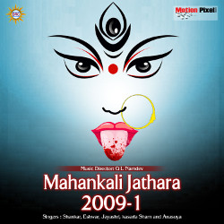 Mahankali Jathara - 2009 (Vol 1) songs