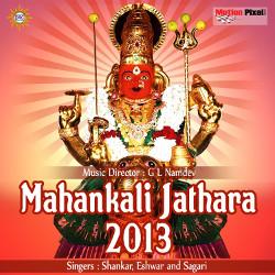 Mahankali Jathara - 2013 songs