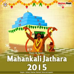 Mahankali Jathara - 2015 songs