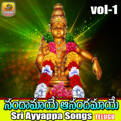 Nandamaye Anandamaye - Sri Ayyappa Patalu (Vol 1) songs