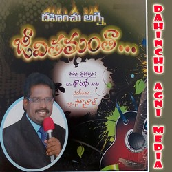 Jevithamantha songs