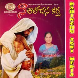 Na Alochana Kartha songs