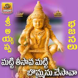 Ayyappa Gaanamrutham (Bhajana Patalu) songs
