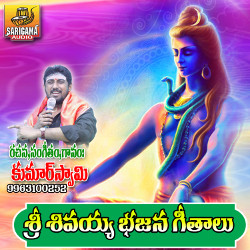 Sri Shivayya Bhajana Patalu songs