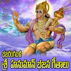 Sri Bajarangabali Hanuman Bhajana Geethalu songs