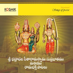 Sri Bhadrachala Seetharamaswamy Suprabhatham Rama Bhakthi Songs songs
