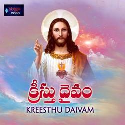 Kreesthu Daivam songs