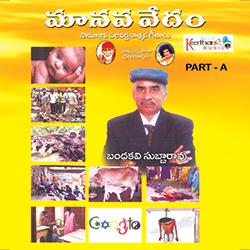 Manava Veedham - Vol 1 songs