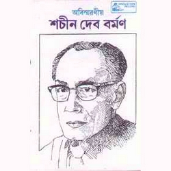 Abiswaraneeya Vol - 1