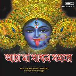 Aay Ma Sadhan Samarey - Vol 1 songs