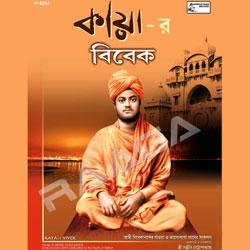 Kayar Vivek songs