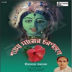 Shyama Mayer Charantale songs
