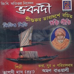 Bhabanadi songs