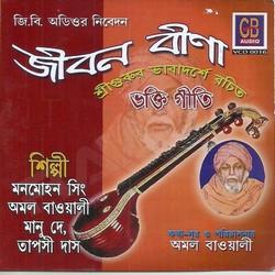 Jiban Beena songs